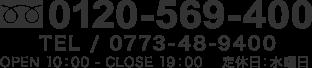 0120-569-400