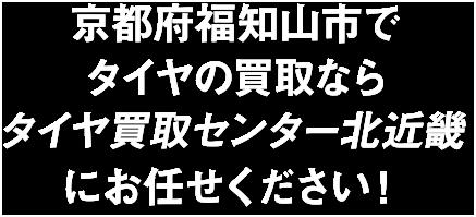 京都府福地市でタイヤ買取ならタイヤ買取センター北近畿にお任せください